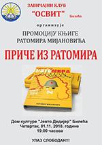 плакат ПРИЧЕ ИЗ РАТОМИРА у Билећи