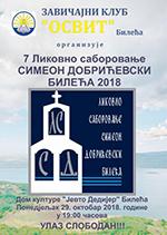 плакат отварање изложбе ЛССД 2018