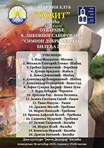 плакат отварање изложбе ЛССД 2019